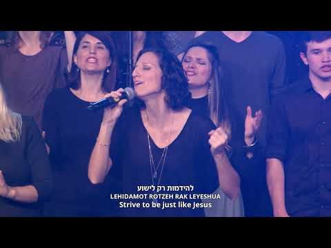Praise to Our God 5 Concert - El Dmut Yeshua(Be More Like Yeshua)