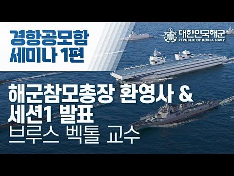 해군-충남대 '경항공모함 세미나' 해군참모총장 환영사 및 발표자 영상(세션 1) / 브루스 벡톨 교수