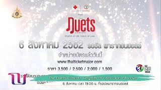 The Duets Concert
