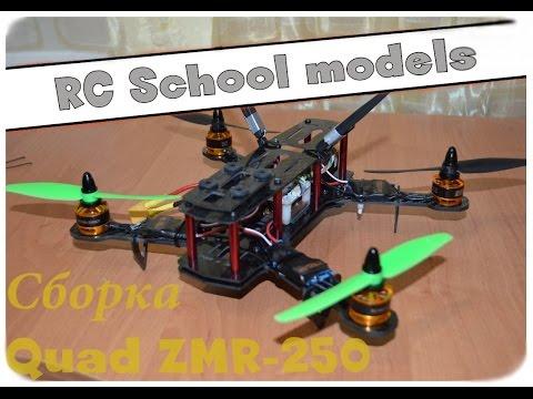 Сборка квадрокоптера на раме ZMR250( 1-ая часть) - UCrRvbjv5hR1YrRoqIRjH3QA