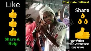 Station Singer | Train Singer Flute,বাঁশি বাদক |Santipur Local ক্ষুদ্র শিল্পী রানাঘাট চাকদহ শিমুরালি