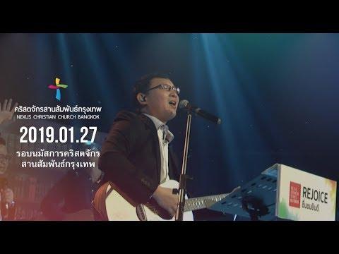 Nexus Bangkok 2019/01/27