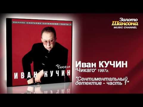 Иван Кучин - Сентиментальный детектив ч.1 (Audio) - UC4AmL4baR2xBoG9g_QuEcBg