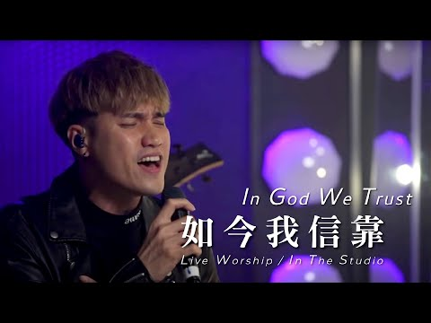 - / In God We TrustLive Worship in the Studio