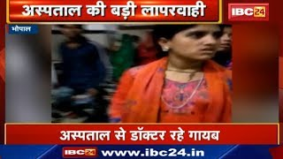 Bhopal Hospital News : अस्पताल की बड़ी लापरवाही | फर्श पर हुई गर्भवती महिला की डिलीवरी