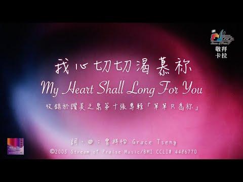 My Heart Shall Long For YouOKMV (Official Karaoke MV) -  (10)
