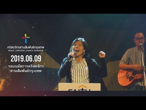 Nexus Bangkok 2019/06/09