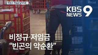 일찍 사회에 나왔는데…저임금·부당대우까지 '빈곤의 악순환' / KBS뉴스(News)