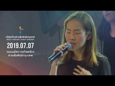 Nexus Bangkok 2019/07/07