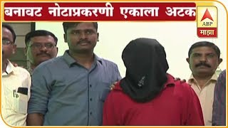 Thane | Fake Currency And Arrest