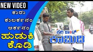 Kuribond - 99 |ಬಾರ್ಡರ್ ಗೆ ಹೊಗಿ ಶಾಂತಿ ಸಂಧಾನ ಮಾಡೊಕೆ ಯಾರೂ ರೆಡಿಯಿಲ್ಲ | | New Kuribond Video|