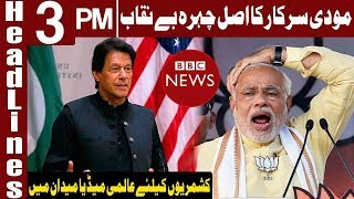International Media Exposed Indian Government | Headlines 3 PM | 21 August 2019 | Express News