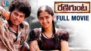 Renigunta Telugu Full Movie | Johnny | Sanusha | Super Hit Telugu Movies | Indian Video Guru
