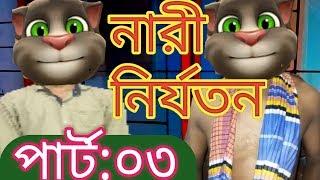 naari nirjaton part:03৷৷ নারী নির্যাতন ৷৷ talking tom bangla funny video ৷৷ kaala mofiz ৷৷