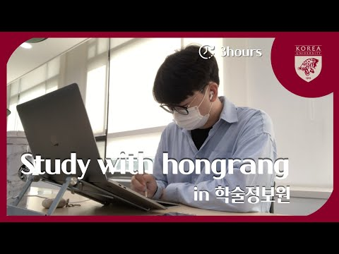 [고려대학교 세종캠퍼스] 고려대학교 세종캠퍼스 학생과 함께 시험공부 해요:)  세종학술정보원 Study with me