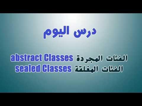23. البرمجة الكائنية OOP – الفئات المجردة والفئات المغلقة Abstract Classes and Sealed Classes