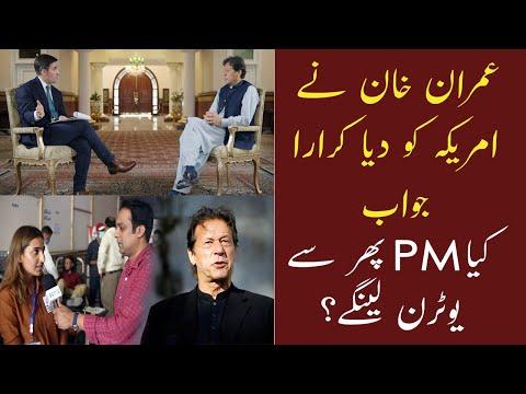 PM Imran Khan Gave Befitting Reply To USA