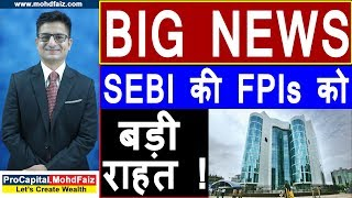 बड़ी ख़बर  SEBI की FPIs को बड़ी राहत | Latest Share Market News In Hindi | Latest Stock Market News
