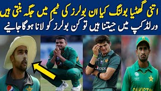 Pakistan vs England 3rd ODI Why Pakistani Bowling line up not Taking Wickets