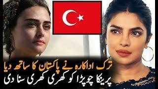 Turkish Actress Esra Bilgic Reply To Priyanka || Pakilinks News