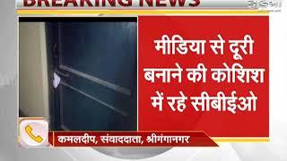 श्रीगंगानगर में शिक्षा विभाग में 35 करोड़ रूपये का घोटाला || News India