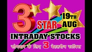 INTRADAY STOCKS FOR 19TH AUG 2019