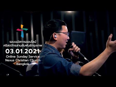 Nexus Bangkok  03/01/2021