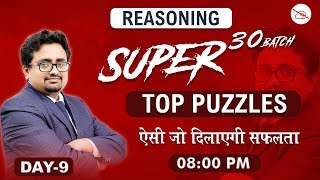 Top Puzzles | Super 30 Batch | Reasoning | All Competitive Exams | 8:00 pm