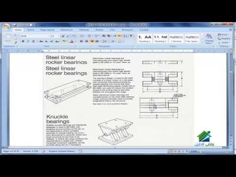 Design of bridges course | Aldarayn Academy | Lec 10