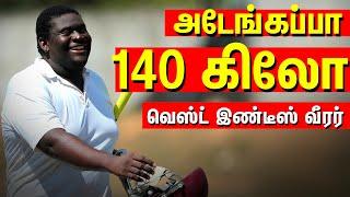 WORLD'S HEAVIEST CRICKETER 140 Kg CORNWALL - West Indies vs India 2019