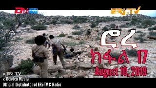 ERi-TV - Tigre Drama Series (Subtitled in Tigrinya): Rora - ሮረ - ክፋል 17 (Part 17), August 10, 2019