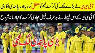 Big Team suspended by ICC over 'Government interference || smart sports pk