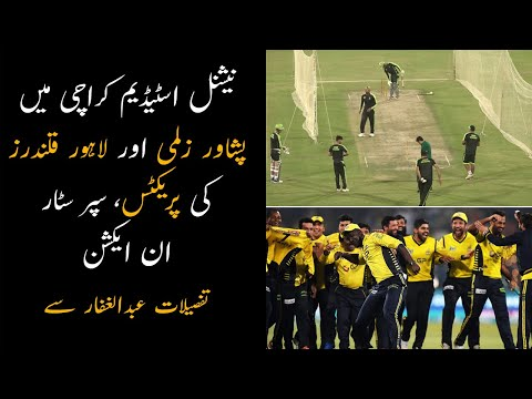 Exclusive Video From The PSL 2021 Practice Session Of Peshawar Zalmi And Lahore Qalandars