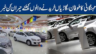 Shocking News for Car Buyers | Breaking News | Lahore News HD