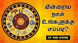 இன்று உங்களுக்கு இப்படித்தான் நடக்குமா - 17-08-2019 Today Horoscope Raasi