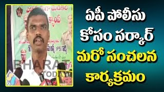 Free Medical Camp Under By Police Department || East Godavari || Bharat Today