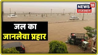 राजस्थान में जल का जानलेवा प्रहार