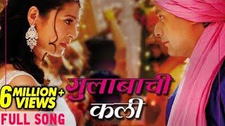 Watch Gulabachi Kali Full Video Song Tu Hi Re Swapnil Joshi
