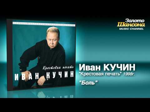 Иван Кучин - Боль (Audio) - UC4AmL4baR2xBoG9g_QuEcBg