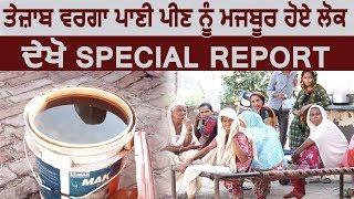 Exclusive Report में देखिए क्यों Punjab के यह लोग पी रहे हैं Acid जैसा पानी