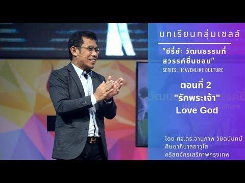 :    3   (Love God)
