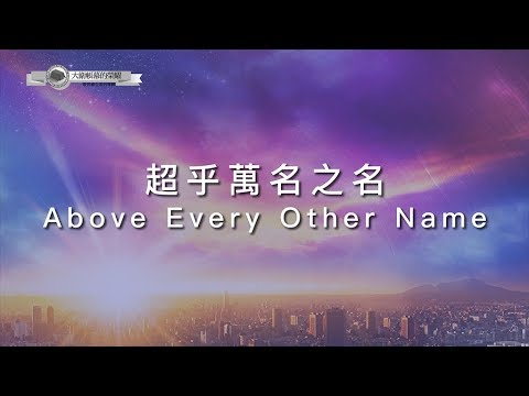 -  / Above Every Other Name MV