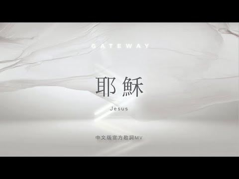 / JesusMV - Gateway Worship ft.