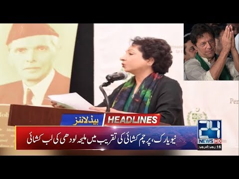 News Headlines | 1:00pm | 24 March 2019 | 24 News HD