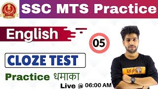 Class- 05 ||#SSC MTS  || English. || by Anuj Sir || Cloze test || Practice dhamaka