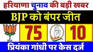 हरियाणा चुनाव: BJP की बंपर जीत, 75 सीटों पर कब्जा। अमित शाह का दावा। haryana election opinon poll