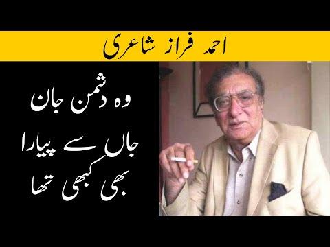 Ahmed Faraz Sad Poetry