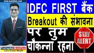 IDFC FIRST Bank Share Price Analysis | Breakout की संभावना पर तुम चौकन्ना रहना