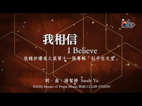 I Believe MV -  (11J)  Just Like Heaven