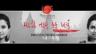 Madi Taru Kanku Kharyu by ManjotDravita  - dravitam , Folk